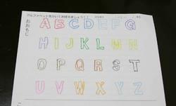 アルファベットを覚えよう 01