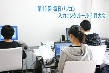 【毎日パソコン入力コンクール・第10回6月大会】課題発表!