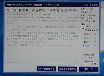 【毎日パソコン入力コンクール】Kさん高1、自己最高点!!
