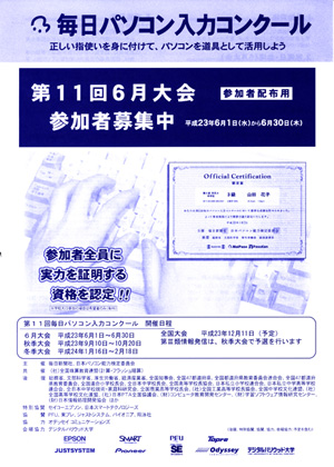 【毎日パソコン入力コンクール第11回6月大会】